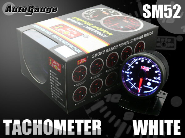 オートゲージ タコメーター SM 52Φ ホワイトLED ワーニング 回転数 オーバーレブ 追加 メーター デフィ 即納 送料無料