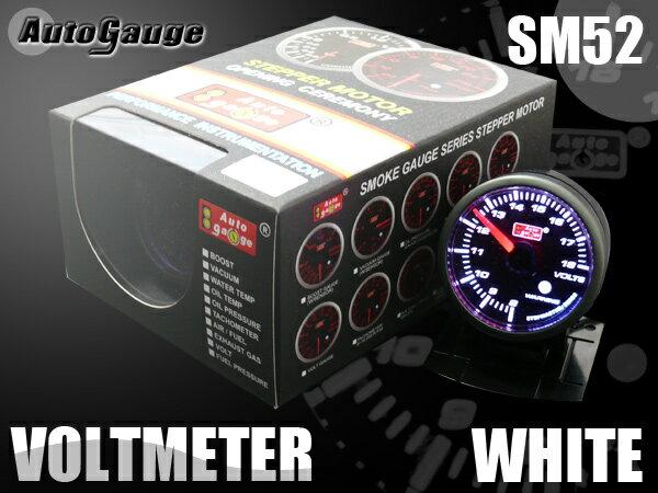 オートゲージ 電圧計 SM 52Φ ホワイトLED ワーニング付き V ボルト 発電機 オルタネーター ダイナモ 追加 メーター 即納 送料無料