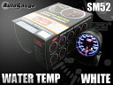 オートゲージ 水温計 SM 52Φ ホワイトLED ワーニング 冷却水 温度 オーバー・ヒート・クール 追加 メーター 即納 送料無料