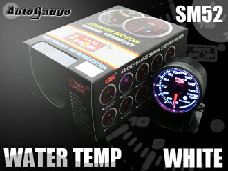 冷却液温度衡量 SM 52 Φ 白色 LED 警告 | 汽车用品 Autogauge 汽车零件汽车内饰件汽车配件自定义部件自定义部件自动量具汽车产品汽车笼子里