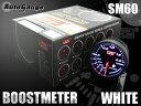 オートゲージ ブースト計 SM 60Φ ホワイトLED ワーニング付き ターボ タービン ブロー 追加 メーター 即納 送料無料