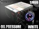 オートゲージ 油圧計 SM 60Φ ホワイトLED ワーニング オイル プレッシャー 追加 メーター 即納 送料無料