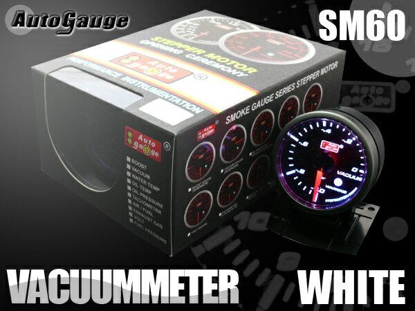 オートゲージ バキューム計 SM 60Φ ホワイトLED ワーニング 負圧 追加 メーター 売切り セール 即納 送料無慮