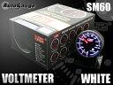 オートゲージ 電圧計 SM 60Φ ホワイトLED ワーニング V ボルト 追加 メーター キャンピング 発電機 オルタネーター 即納 送料無料