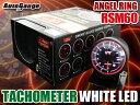 オートゲージ タコメーター RSM 60Φ エンジェルリング ホワイト LED 回転数 追加メーター ゼロヨン オーバーレブ 即納 送料無料