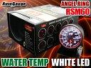 オートゲージ 水温計 RSM 60Φ エンジェルリング ホワイト LED 冷却水 温度 オーバー・ヒート・クール 即納 送料無料