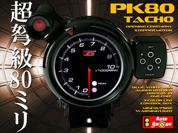 オートゲージ タコメーター PK80Φ 3色LED 外付ワーニングライト コントロールボックス 日本語マニュアル付 セロヨン シフト 回転数 追加 メーター 即納 送料無料