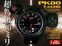オートゲージ タコメーター PK80Φ 3色LED 外付ワーニングライト コントロールボックス 日本語マニュアル付 セロヨン シフト 回転数 追加 メーター 即...