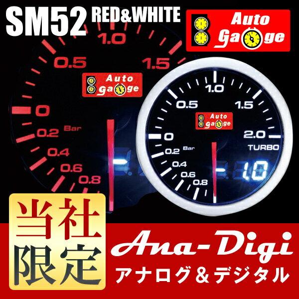 オートゲージ ブースト計 SM 52Φ 追加 メーター ホワイト/アンバーLED アナログ デジタル デュアル 加圧 DUAL ターボ 即納 送料無料