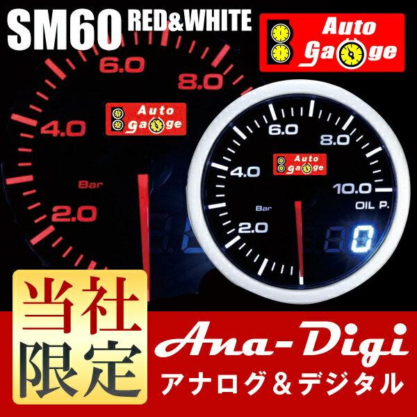 オートゲージ 油圧計 SM 60Φ 追加メーター ホワイト/アンバーLED アナログ デジタル デュアル DUAL 追加 メーター オイル プレッシャー 即納 送料無料