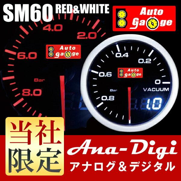 オートゲージ バキューム計 SM 60Φ 追加 メーター ホワイト/アンバーLED アナログ デジタル デュアル DUAL 負圧 NA 圧縮 即納 送料無料