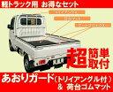 あおりガード ゲートプロテクター /鳥居アングル付&荷台ゴムマット 2点セット【ITL】 軽トラック用品
