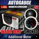 オートゲージ 水温計 270SWL 52φ スモークメーター ホワイト LED 冷却水 温度 オーバー・ヒート・クール サーキット 峠 即納 送料無料