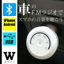 bluetooth対応 FMトランスミッター ホワイト【 ワイヤレス 無線 高音質 ハンズフリー 車内 音楽再生 シガーソケット充…