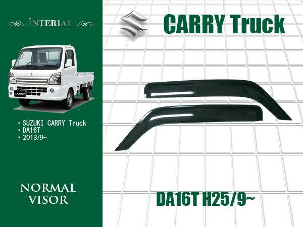 キャリィ / キャリートラック DA16T ドアバイザー / サイドバイザー バイザー 簡単取付 止め具 両面テープ付 取付説明書付き 即納
