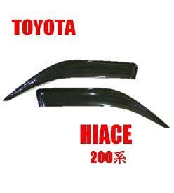 トヨタ ハイエース 200系 ドアバイザー / サイドバイザー/バイザー 取付説明書付き 換気 車酔い対策 国産両面テープ使用 即納