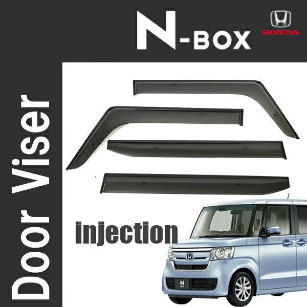 ホンダ N-BOX JF3/JF4 サイドバイザー ドアバイザー インジェクション 国産両面テープ 国内メーカー素材使用 専用固定具 取付説明書付き