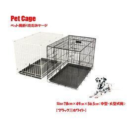 Pet Cage ペットケージ 中型犬 組立式 ペット用折りたたみケージ 【ブラック・ホワイト】ゲージ キャリー 折りたたみ スチール 即納 送料無料