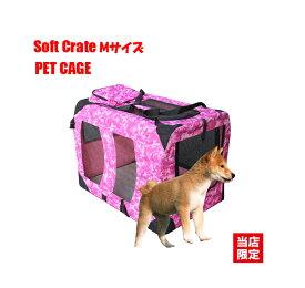 ペットケージ ソフトタイプ 犬 猫 兼用 【ソフトペットゲージ】 Mサイズ 折りたたみ ピンク 迷彩 カモフラージュ ソフトクレート ソフト ケージ ゲージ 即納 送料無料