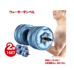 ウォーターダンベル 2個セット 水量調節で3kg〜12kg 調整可能 コンパクト収納で持ち運び簡単! 激安ダンベル グリップ滑りにくい! 重さ調節可能 筋トレ トレーニング 鉄アレイじゃなく水