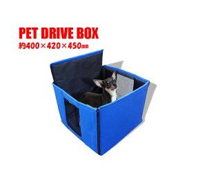 ペット ドライブ シート ソフト ペットケージ ドライブ ボックス BOX サークル 折りたたみ 犬 猫 小型犬用 キャリーケース キャリーバック お出かけ おでかけ ドライブ用 即納 送料
