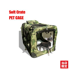 ペットケージ ソフトタイプ 犬 猫 兼用 【ソフトペットゲージ】 迷彩 カモフラージュ ソフトクレート ケージ ゲージ 即納 送料無料
