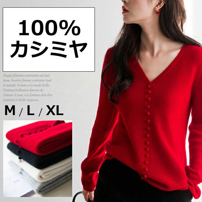 カシミヤ 100% セーター レディース カシミア 冬 秋 春 ニット Vネック セーター 小さいサイズ 大きいサイズ M L LL XL ☆☆☆《メール便可》《送料無料》
