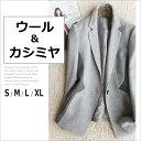 【送料無料】カシミヤ ウール ジャケット レディース スーツ グレー 小さいサイズ 大きいサイズ 【在庫わずか】