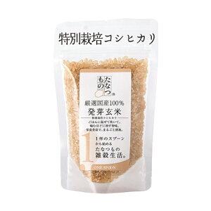 有機発芽玄米 200g たなつもの*