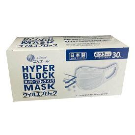 エリエール 日本製マスク ハイパーブロックマスク ウイルスブロック ふつうサイズ 30枚入(大王製紙)