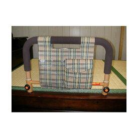 吉野商会 ささえ畳ベッド用 (ベンリーバッグ付き)ベッド用手すり
