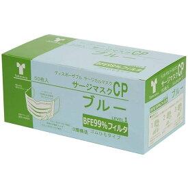 サージマスクCP 50枚入/ブルー(竹虎)