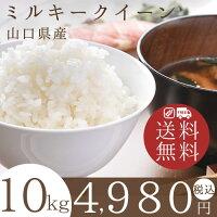 新米お米送料無料萩原さんちのミルキークイーン10kg選べる白米玄米送料無料米コメお歳暮内祝いギフト