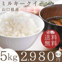 新米お米送料無料萩原さんちのミルキークイーン5kg選べる白米玄米米コメお歳暮内祝いギフト