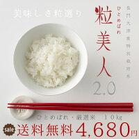 30年度!選べる白米・玄米!便利な5kg小分け済み!送料無料!安心の検査済み山口県産米5Kg、【送料無料】お米|新米|米|コメ