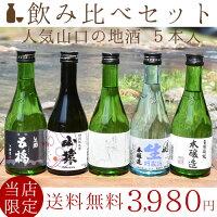 山口の人気地酒厳選!送料無料|日本酒飲み比べセット300ml5本
