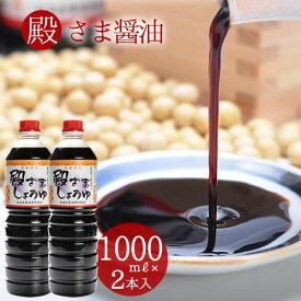 醤油 送料無料 萩・松美屋醤油の 殿さましょうゆ1000mlx2本セット 醤油 甘口 刺身 しょうゆ 1リットル お歳暮 内祝い 濃口 送料無料 ギフト
