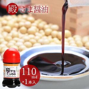 醤油 お試し 萩 松美屋醤油の 殿さましょうゆ110mlx1本 醤油 しょうゆ 甘口 刺身 内祝い 濃口 お弁当 卓上 ギフト