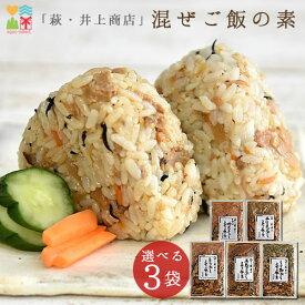 混ぜご飯の素 送料無料 「萩・井上商店 混ぜご飯の素 3袋」まぜご飯 選べる3袋 おにぎり お試し ポイント消化