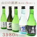 お酒 飲み比べ 山口銘酒・飲み比べセット300ml5本 送料無料 日本酒 地酒 お祝い 贈答 ギフト お歳暮