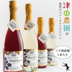 スパークリングワイン 二十世紀梨 ハーフボトル 津田農園 果実 お酒 お祝い 贈答 ギフト