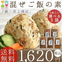 混ぜご飯【送料無料】「萩・井上商店混ぜご飯の素3袋」選べる3袋