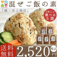 混ぜご飯【送料無料】「萩・井上商店混ぜご飯の素5袋」選べる5袋