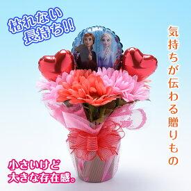 バルーンポット キャラクターバルーン アナ雪 可愛い 気持ちがこもった贈り物 バルーン アナ エルサ