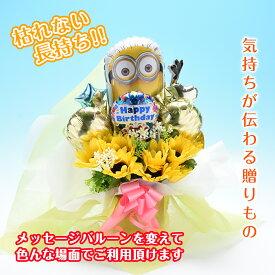 バルーンの花かご アレンジバルーン キャラクター メッセージバルーン ミニオンズ バルーン電報 お見舞い アレルギーなし