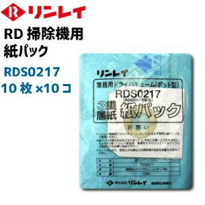 リンレイ 紙パック100枚(10枚入りX10パック) RD-370、RD-ECO2用 日本製 純正