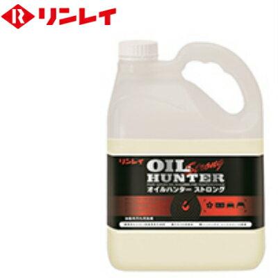 【送料無料】リンレイ オイルハンター ストロング4L(リンレイ製 クリーナー 油脂汚れ用強力洗剤)