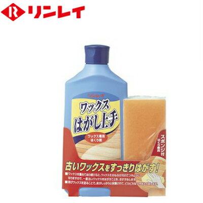 リンレイ ワックスはがし上手 500ml [リンレイ ワックス フローリング用]【そうじ用品 清掃用品 掃除用洗剤】