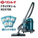 【送料無料】リンレイ RD‐370(R)(リンレイ業務用掃除機)(えがおでおそうじ企画 紙パック5枚・丸ブラシ付)