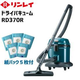 リンレイ RD-370(R)(リンレイ業務用掃除機)(えがおでおそうじ企画 紙パック5枚付)